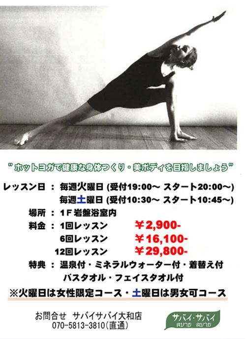 201404_yoga-2