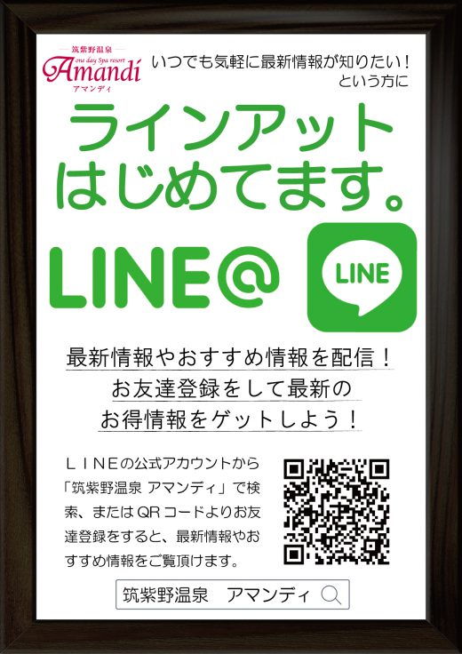 筑紫野LINE@広告