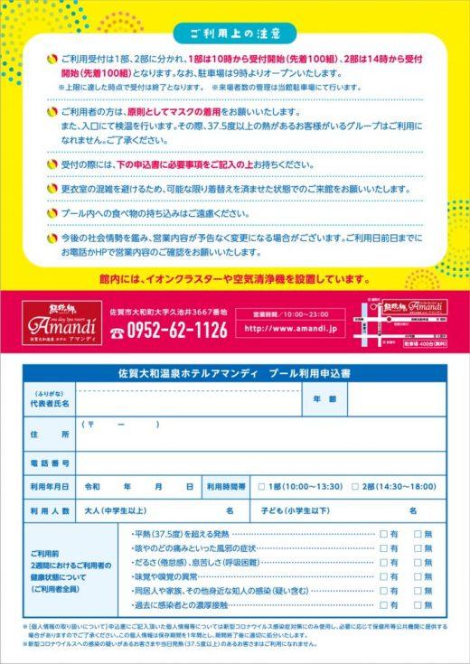 200625 プールチラシ_うら (1)のサムネイル