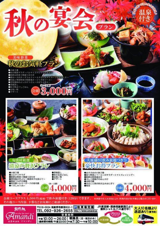 202009筑紫野秋宴会広告のサムネイル